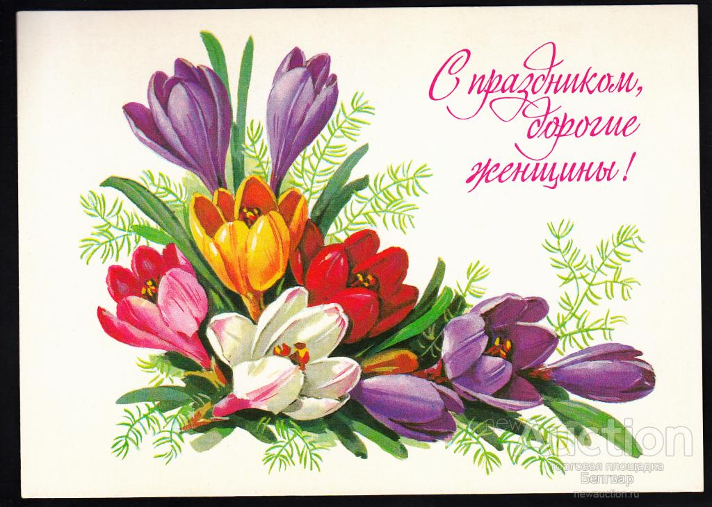 С праздником дорогие женщины открытки, добрым осенним днем