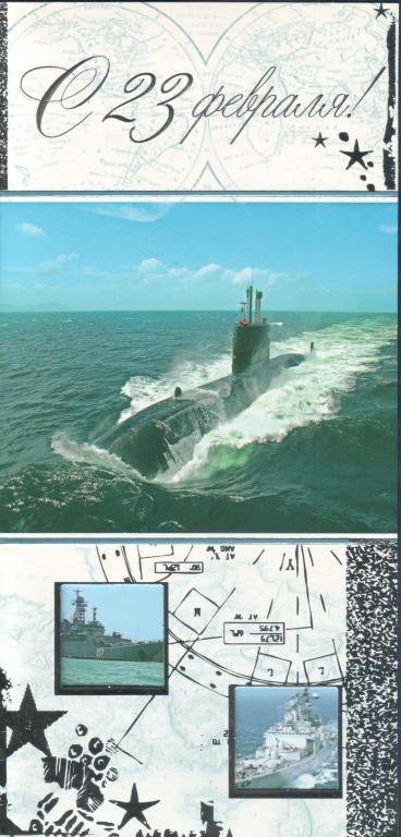 С 23 февраля открытка с подводной лодкой, закрыт