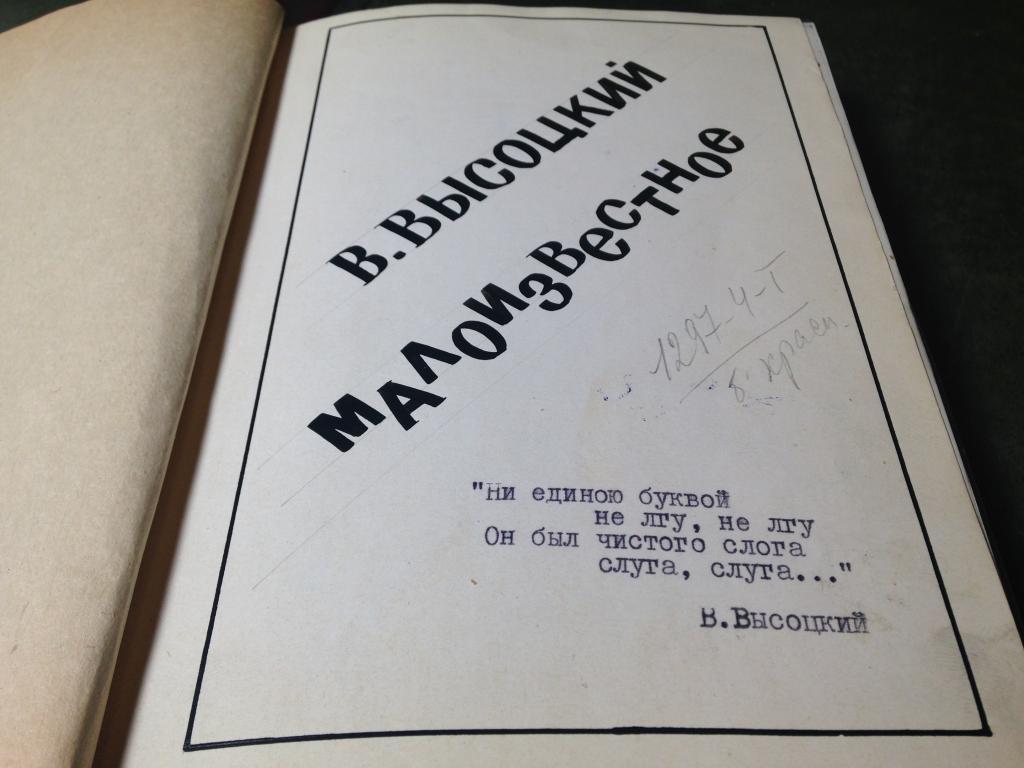 В. Высоцкий. Малоизвестное. Машинописное издание 1985 г. 228 стр.