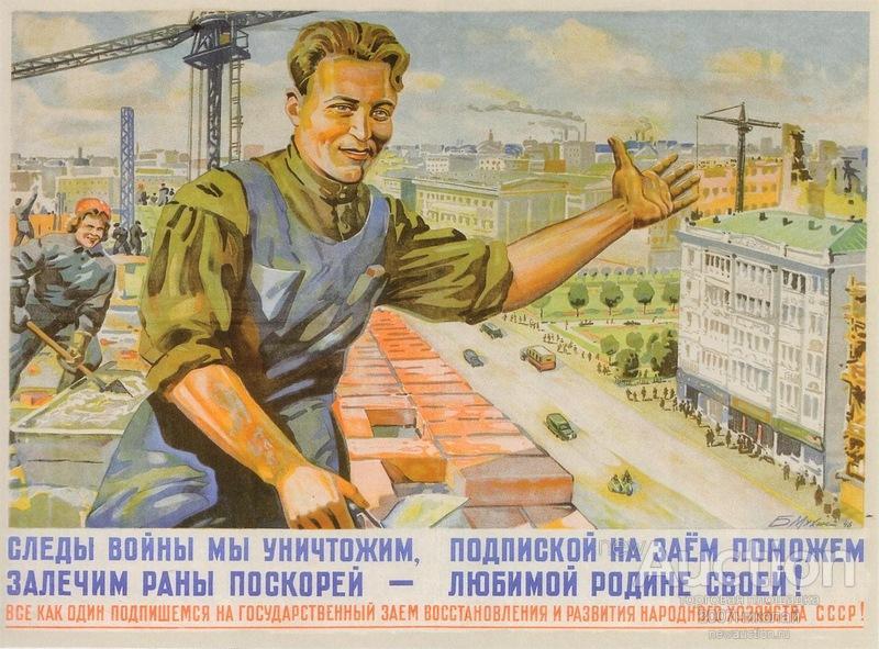 Плакаты послевоенного времени