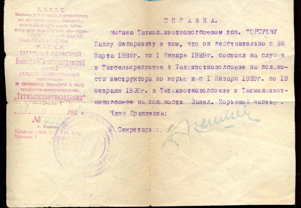Справка. ТАТМОЛЖИВОТНОВОДСОЮЗ. Казань 1930