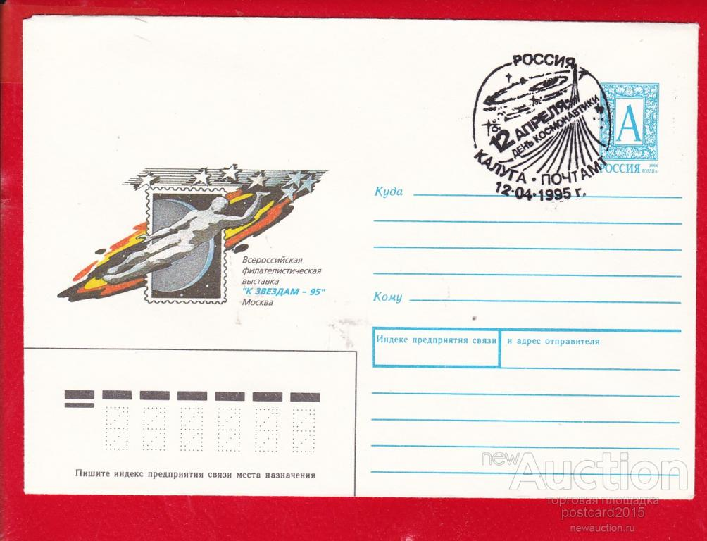 Почтовый конверт. Спецгашение Калуга. Филателистическая выставка. 1995