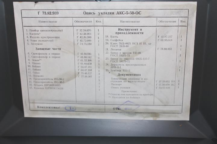 АКС-5