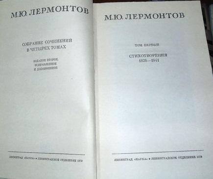 Лермонтов М.Ю. Собрание сочинений.В 4 т. 1979 г.