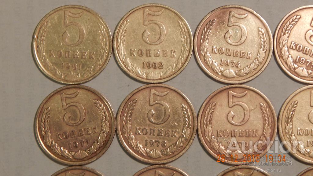 Набор монет по 5 копейки (20 шт).