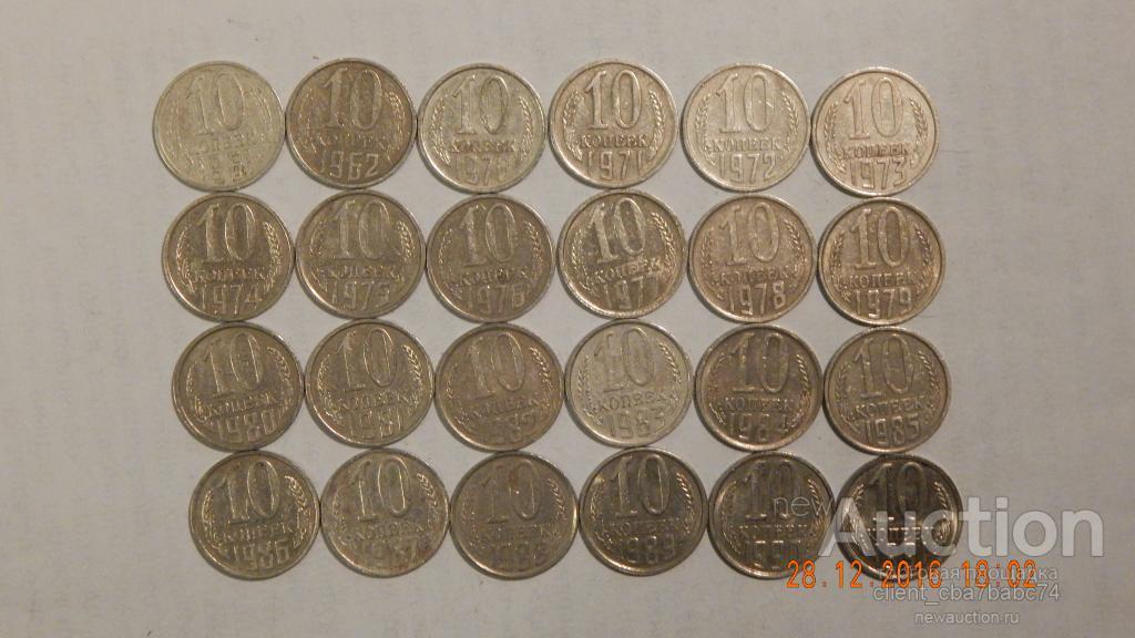 Набор монет по 10 копеек (24 шт).