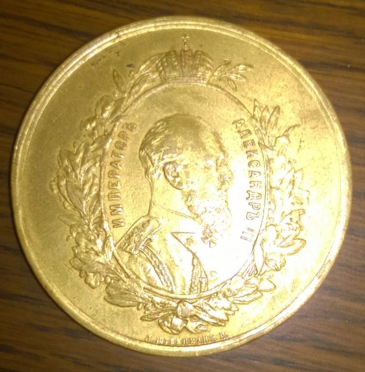 Памятная медаль. Сельскохозяйственная выставка 1882 год. Москва. Император Александр 3.