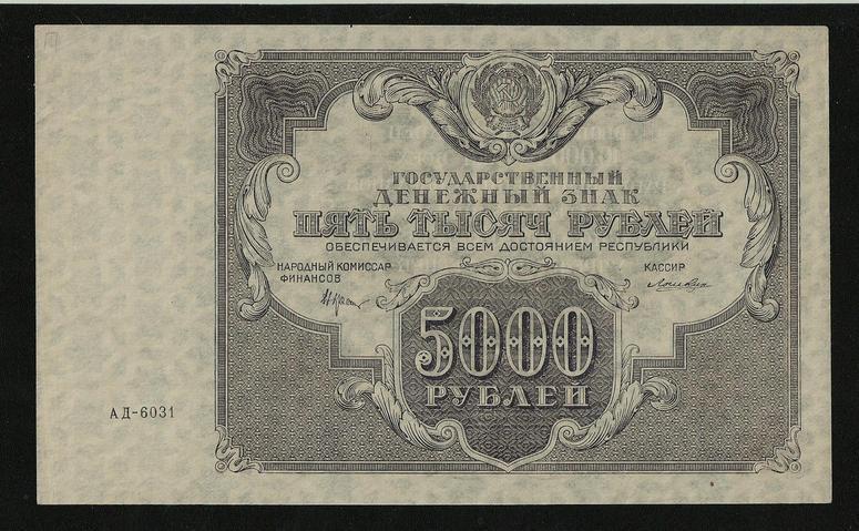 5000 руб 1922 г aUNC