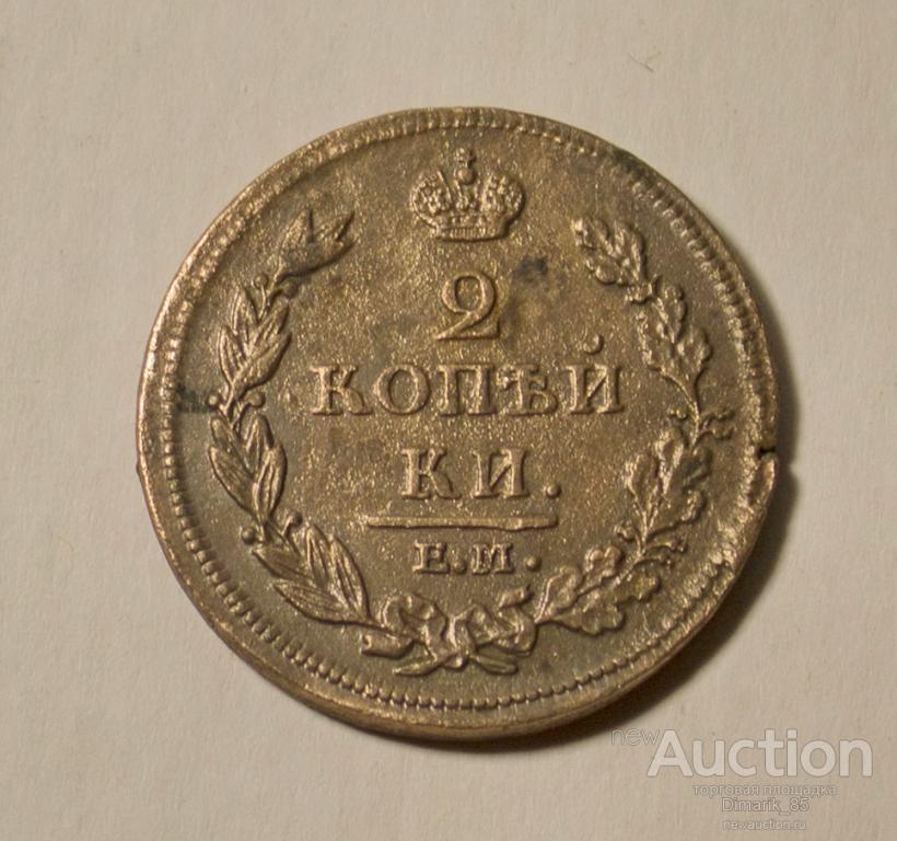 Монета 2 копейки 1812 ЕМ НМ