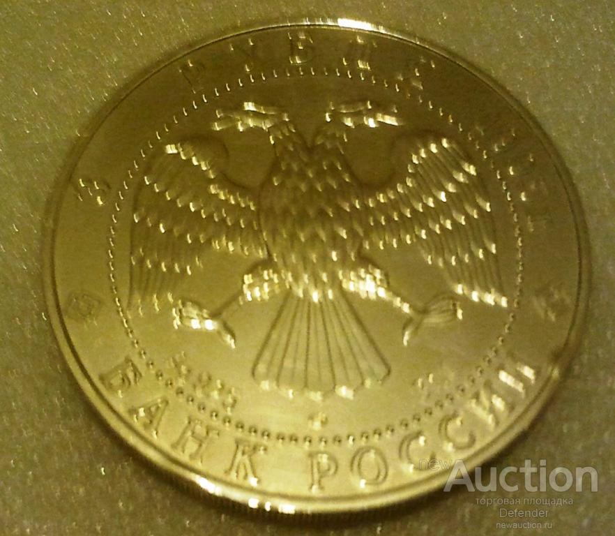 3 Рубля Соболь 1995 года