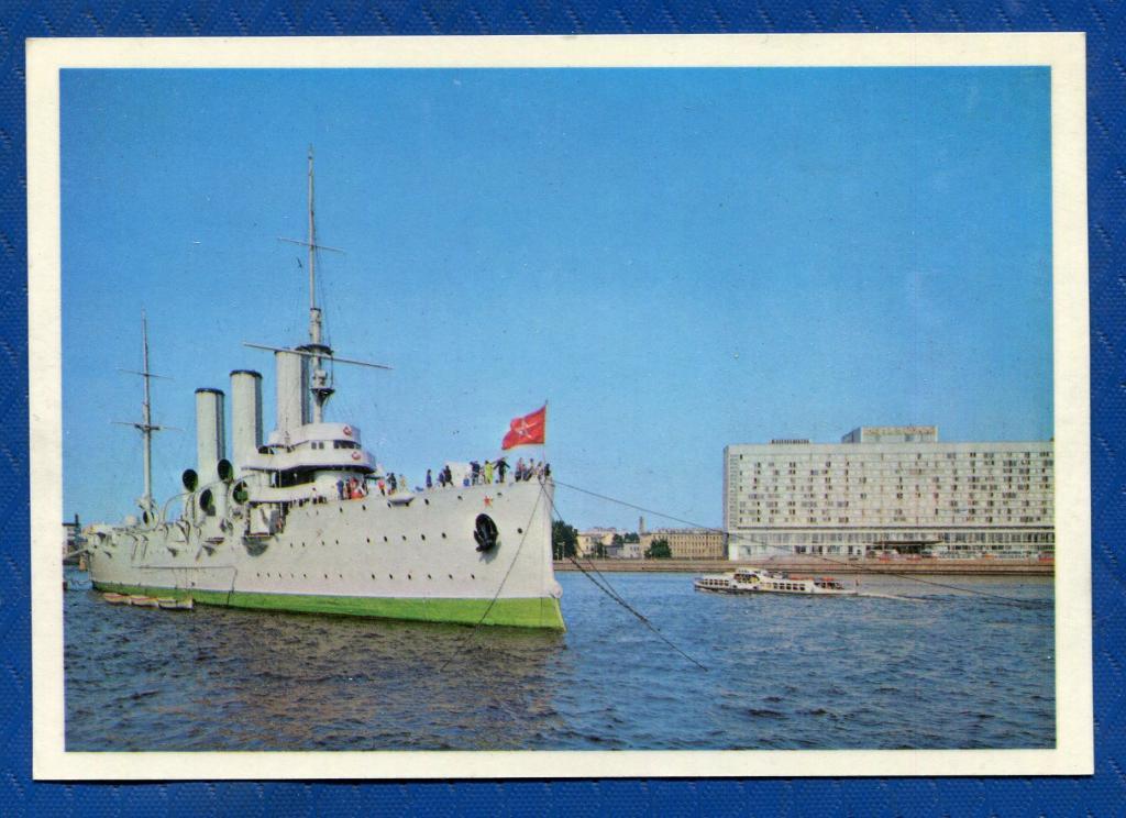 открытка аврора ленинград хилькевич призналась
