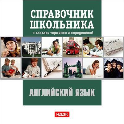 Справочник школьника. Английский язык (CD)