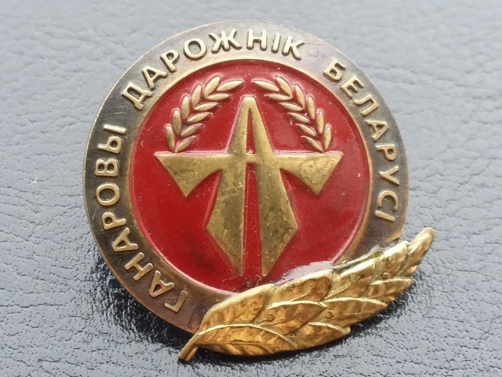 награжденные знаком почетный дорожник белоруссии