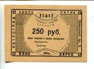 250 Руб Кооператив Володарец Питер оплата  СБ