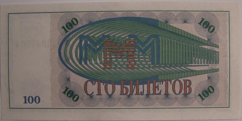МММ Мавроди 100 билетов. UNC ПРЕСС (МА 24947004)  №Б058