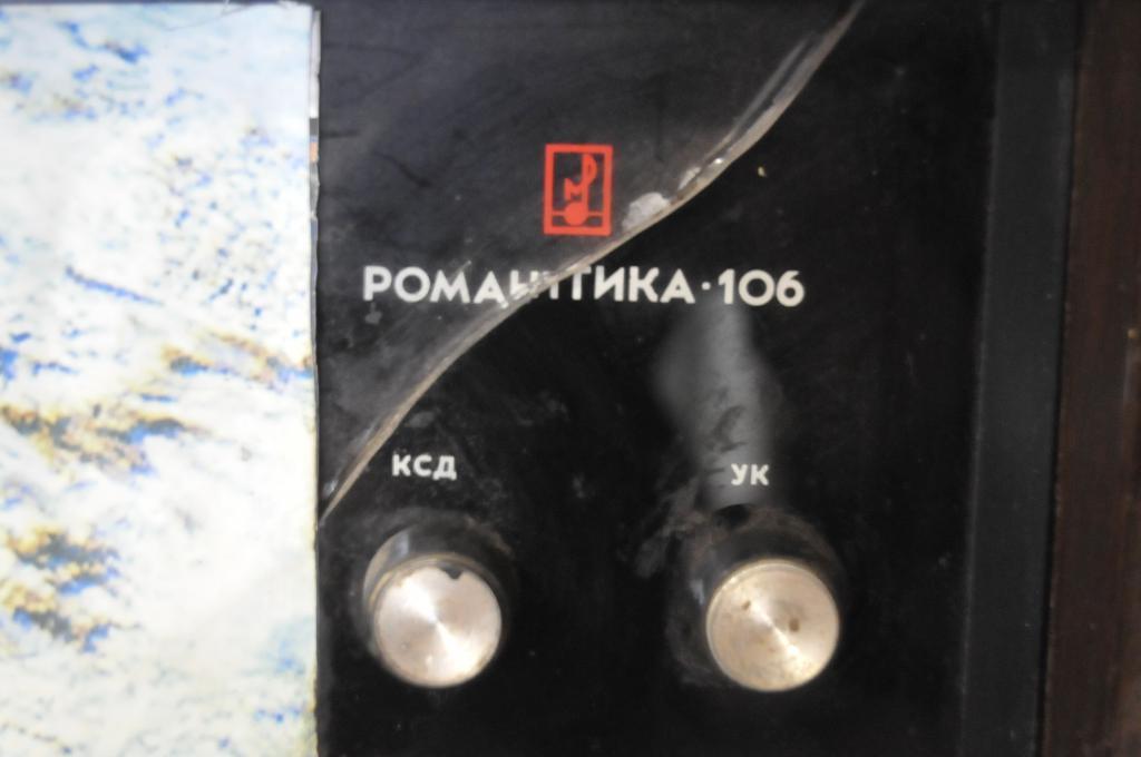 РАДИОЛА МАГНИТОРАДИОЛА ЛАМПОВАЯ РОМАНТИКА-106