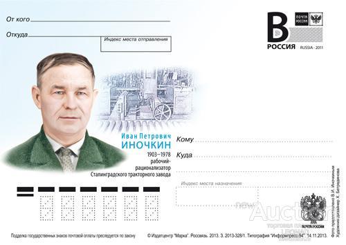 Россия-2013, № 328. И.П. Иночкин , рабочий-рационализатор. Карточка с лит. В.