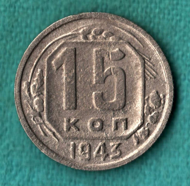 R 15 копеек 1943 год, Федорин 76, Л.ст.шт. 1.1, Об.ст.шт. Д, РЕДКАЯ РАЗНОВИДНОСТЬ (848)