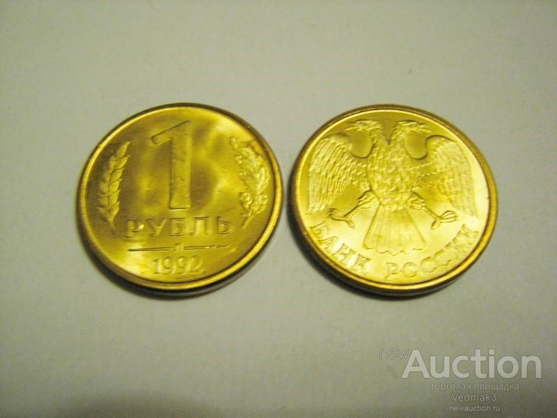 Мешок мон. двор / ЛМД / монет 1 руб. 1992 г. UNC