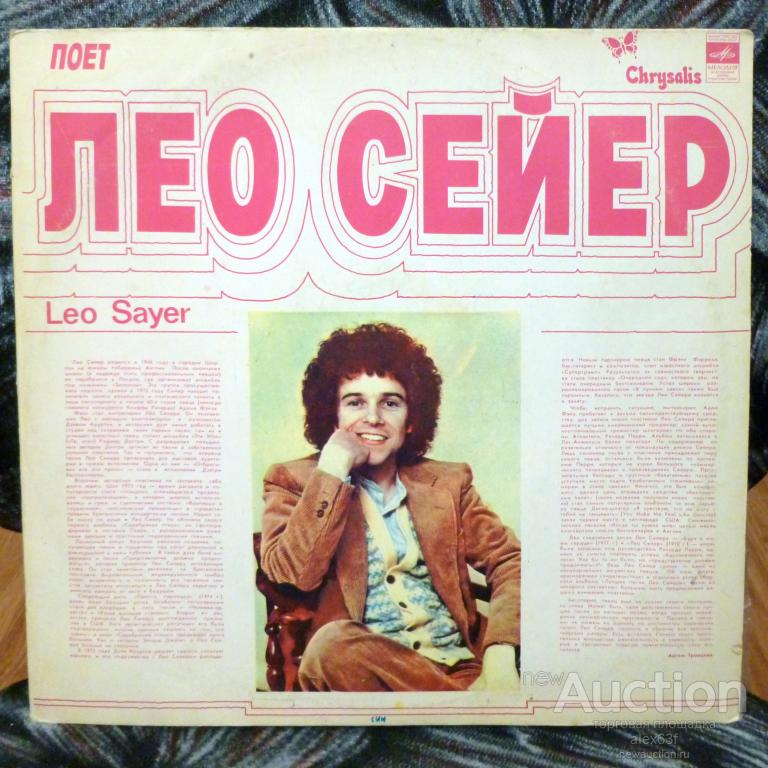 Leo Sayer 1979 The Very Best Of Leo Sayer СССР