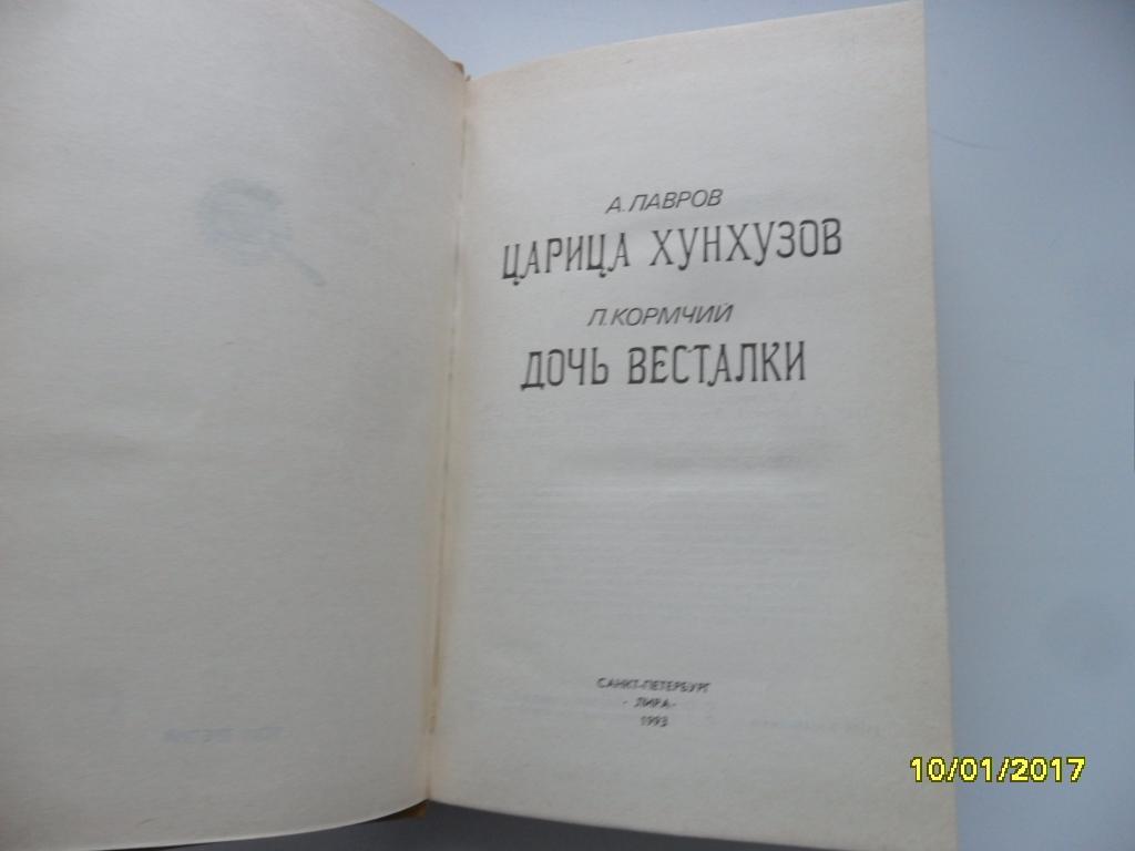 Царица хунхузов. Серия - Русский уголовный роман.