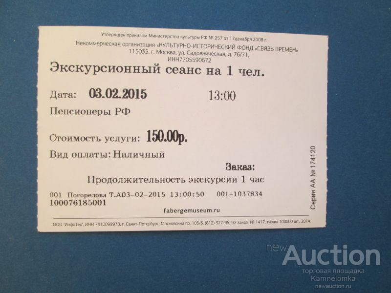 билеты в музей фаберже спб