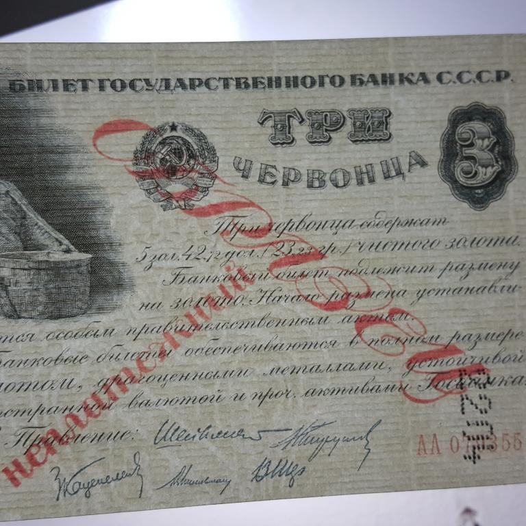 Качественные КОПИИ ОБРАЗЦЫ c В/З червонцы 1922-1924. супер скидки!!!