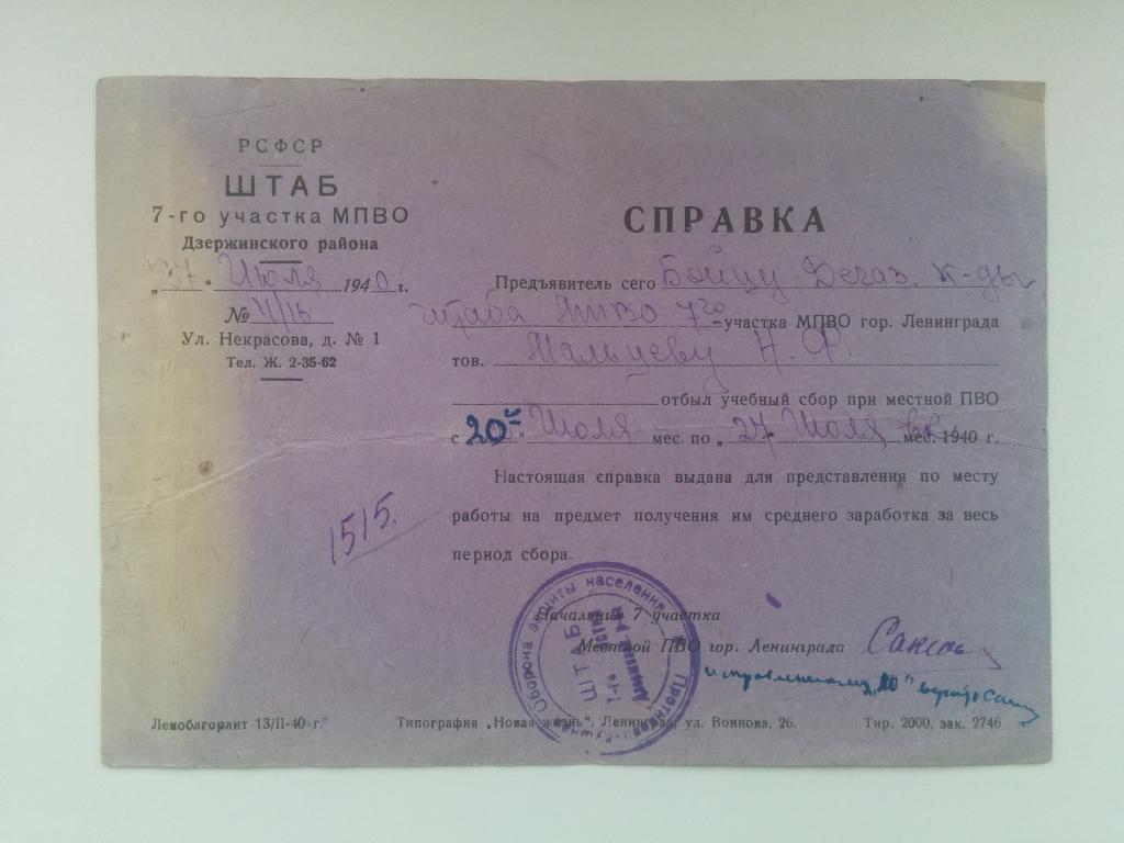 Наркомат обороны. ПВО. Ленинград.