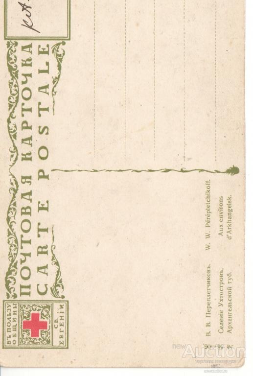 Видовые открытки издание общины свевгении спб община свевгении открытки 75