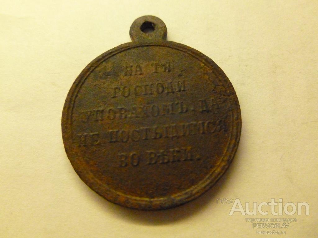 Медаль за крымскую войну. россия. 1853 - 1856 г. редкость! р.