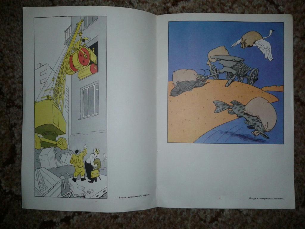 Крылов Андрей. Мастера советской карикатуры