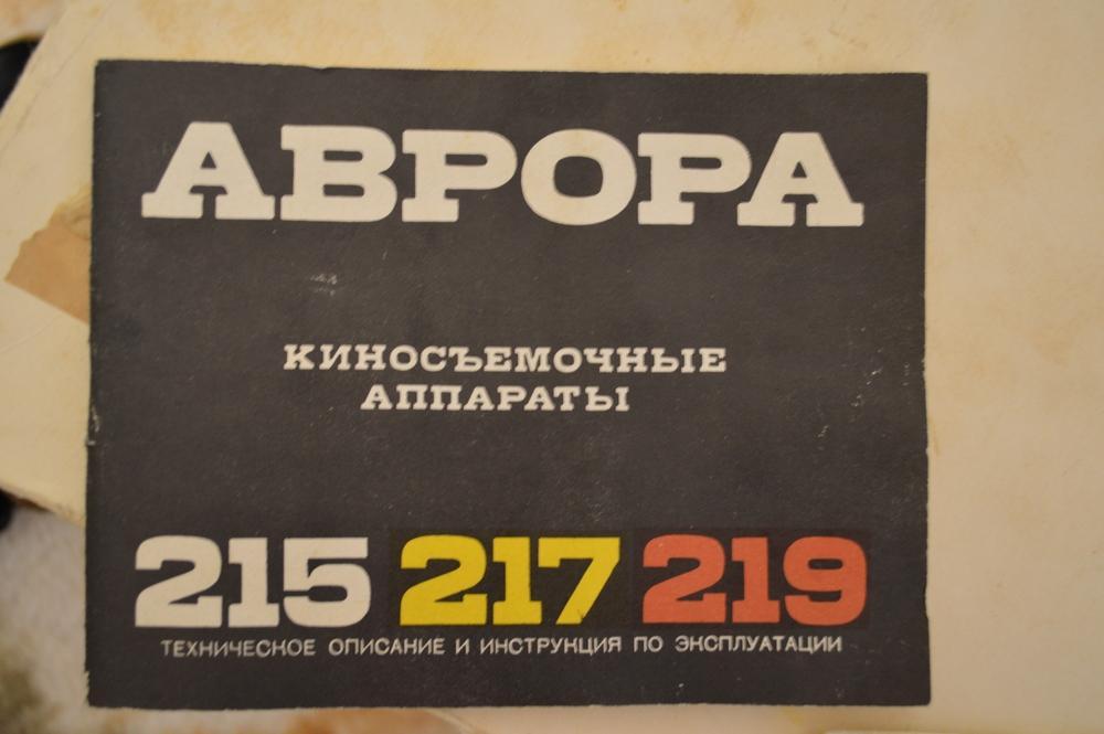 Кинокамера Аврора 215  Олимпиада