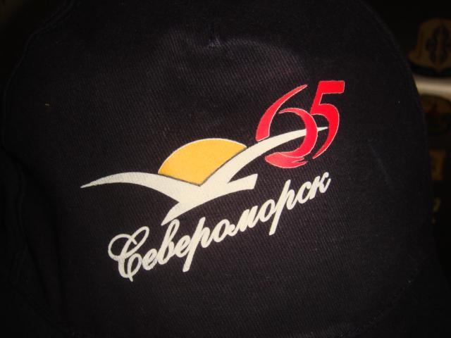 Бейсболка - кепка. Североморск 65 лет. Новая