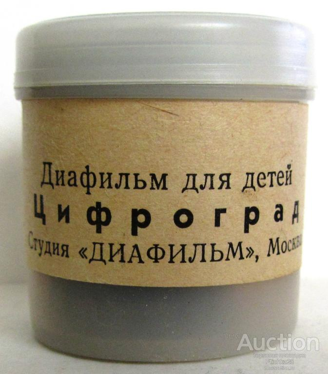 Диафильм Цифроград