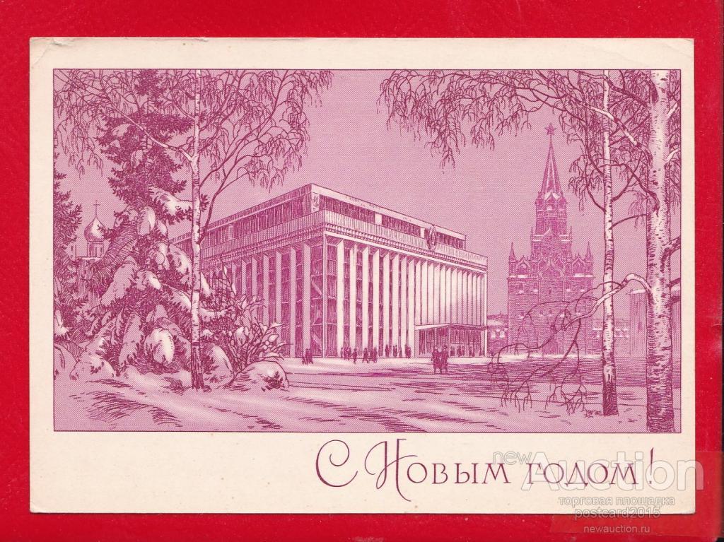 Худ. С.Адрианов. С Новым годом! Москва.