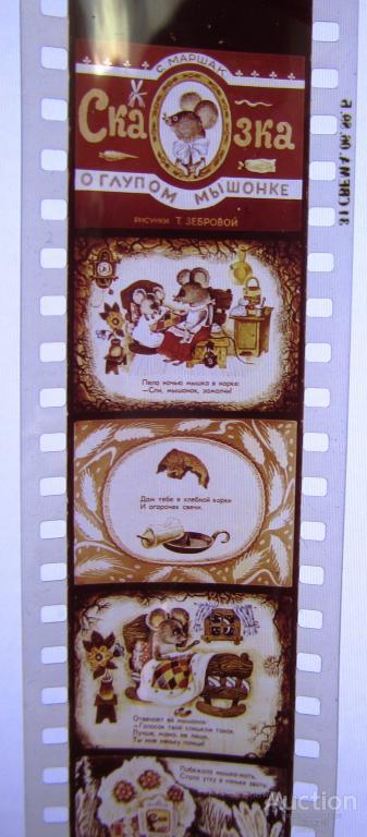 Диафильм Сказка о глупом мышонке , Спящая красавица