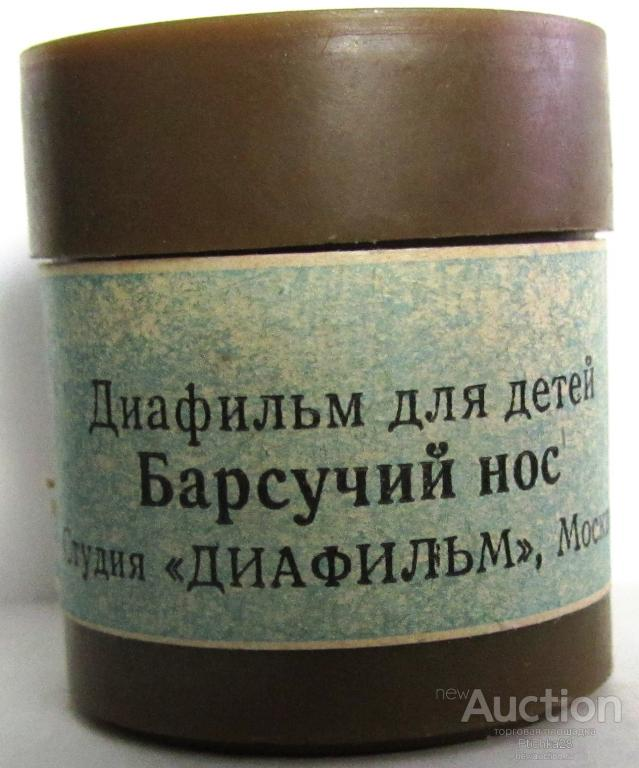 Диафильм Барсучий нос