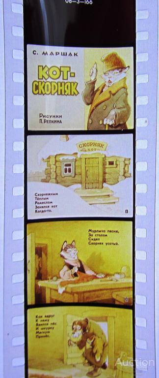 Диафильм Кот скорняк