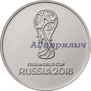 25 рублей 2016 год Чемпионат мира по футболу 2018 FIFA World Cup Russia обычная 1 выпуск