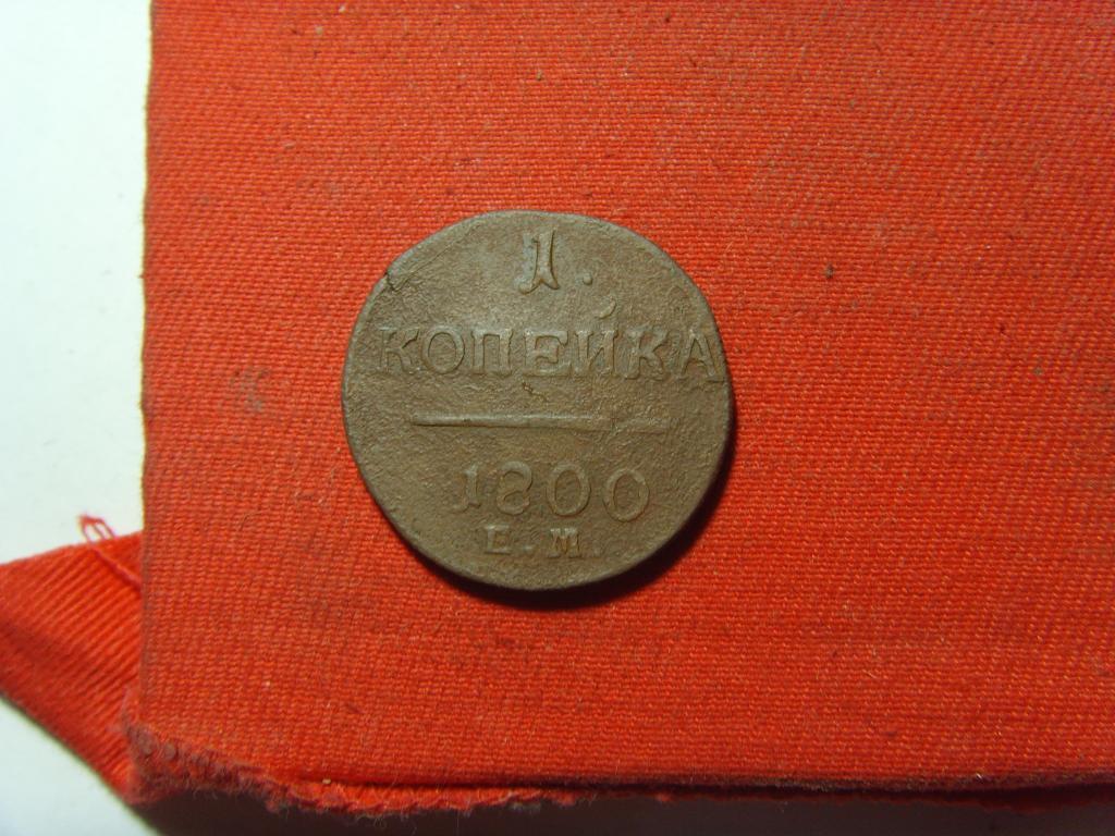 Y530*  1  копейка   1800 год.  *