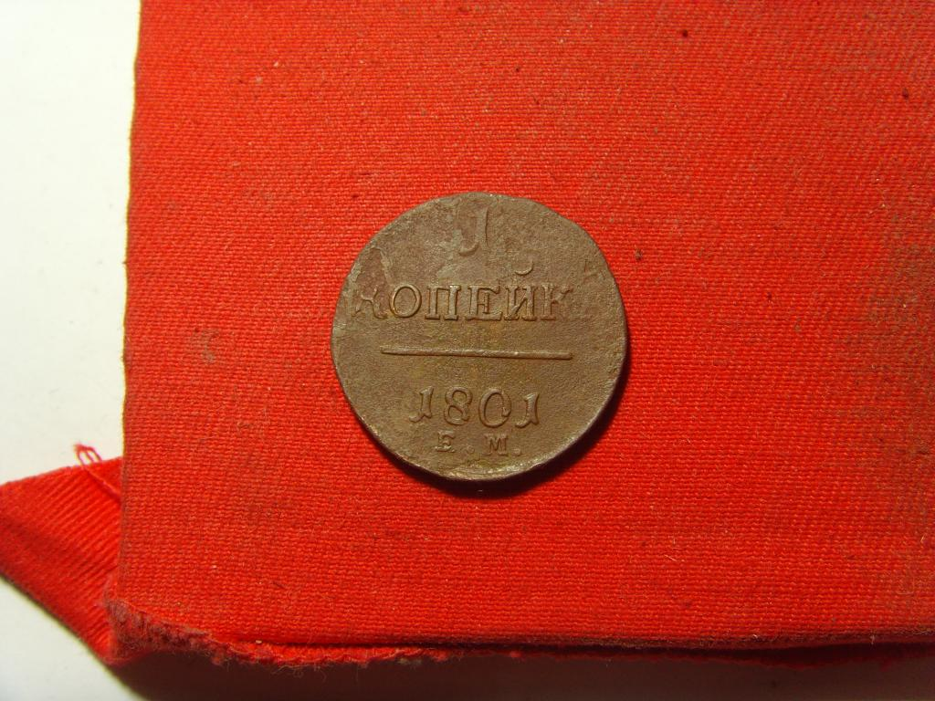 Y531*  1  копейка   1801 год.  *