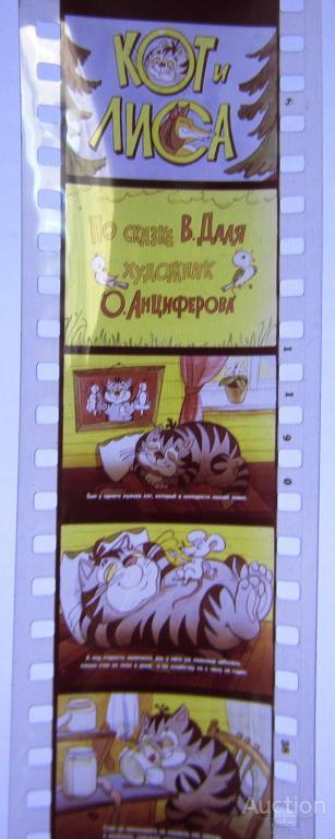 Диафильм Кот и Лиса , Сказочка