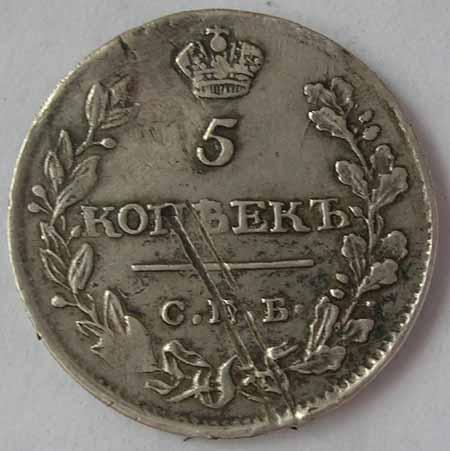 5 КОПЕЕК 1815 МФ - СЕРЕБРО - РЕЛЬЕФ - ОТЛИЧНЫЕ ПЕРЬЯ - НЕДОРОГО - ОРИГИНАЛ