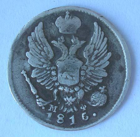 5 КОПЕЕК 1815 МФ - СЕРЕБРО - ГЕОРГИЙ ПРОСМАТРИВАЕТСЯ - РОДНАЯ ПАТИНА - ОРИГИНАЛ