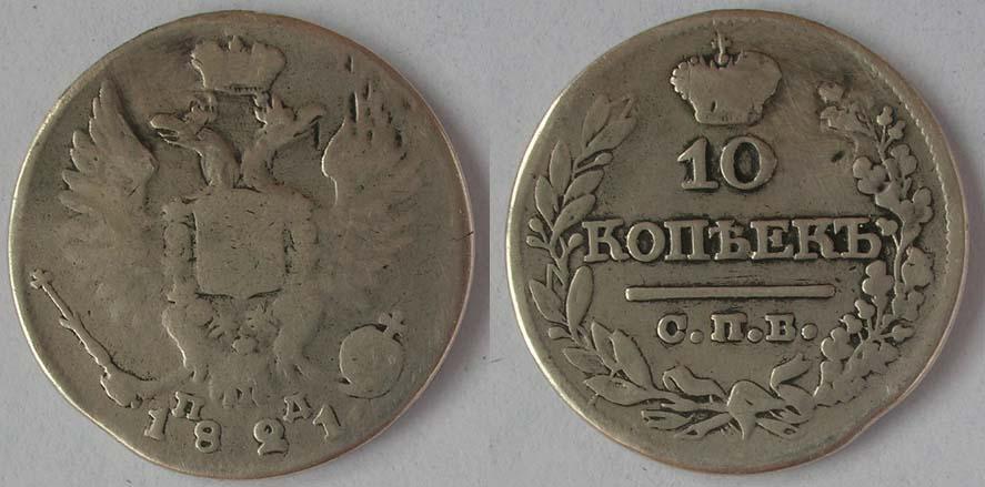 10 КОПЕЕК 1821 - РОДНАЯ ПАТИНА - ОРИГИНАЛ