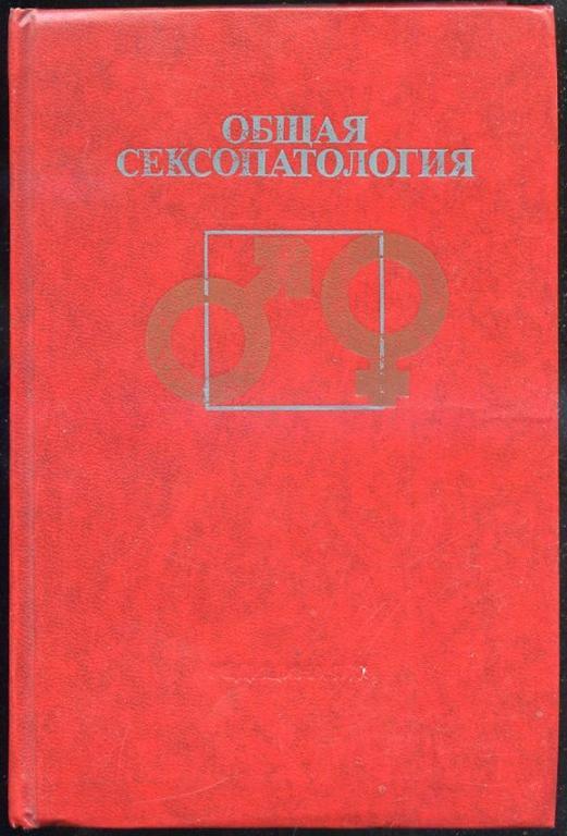 Общая сексопаталогия васильченко