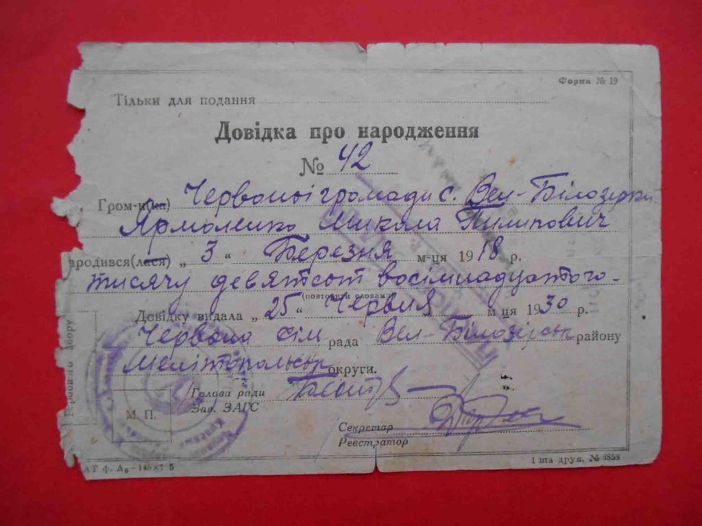 Справка СВИДЕТЕЛЬСТВО О РОЖДЕНИИ 1930 Украина, Украинская ССР