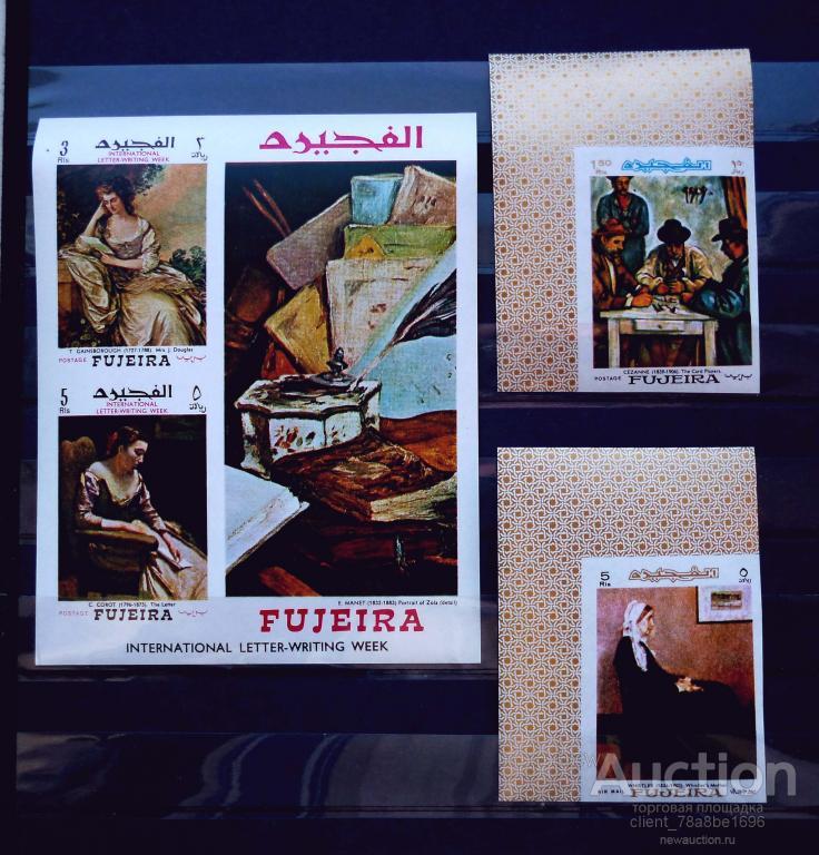 Фуджейра,1967, Живопись: Мане, Гейнсборо,Неделя Письма, Без Зубцов: Блок+8 марок**с Угловыми полями!