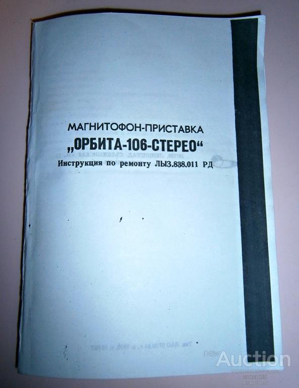 Инструкция по ремонту катушечного магнитофона Орбита-106/Орбита-107