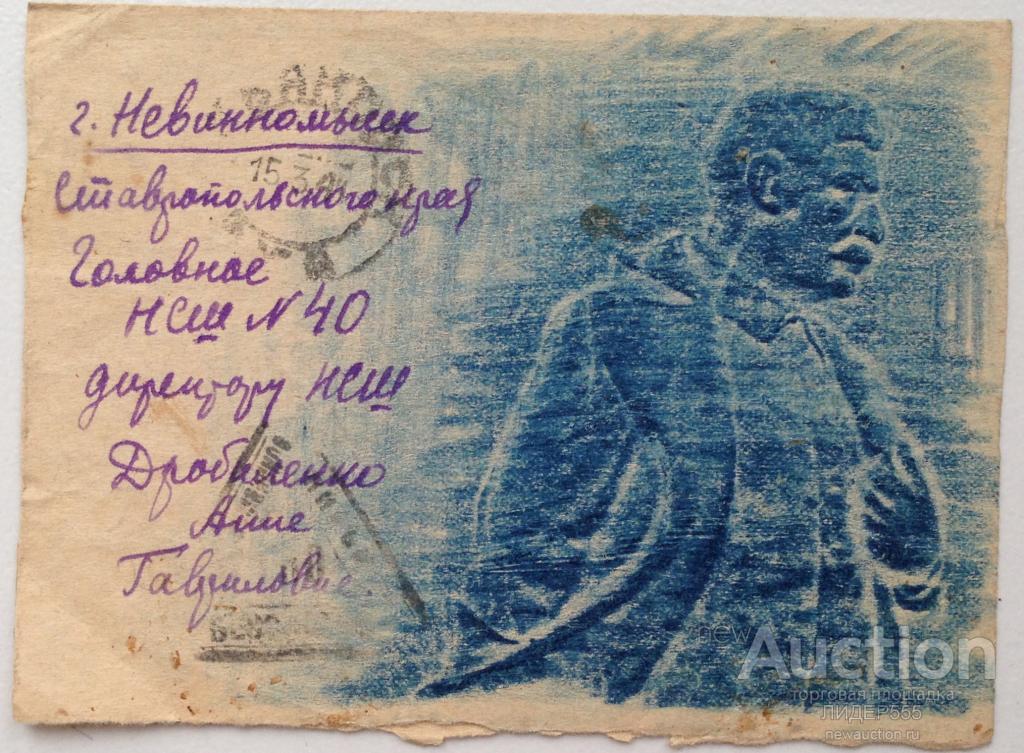 ПИСЬМО С ФРОНТА 2-Й ГВАРДЕЙСКИЙ КАВАЛЕРИЙСКИЙ КОРПУС 1944 ГОД